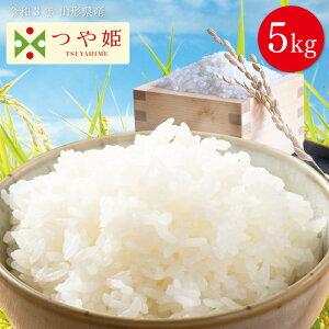 つや姫 令和二年 令和2年 山形 山形県産 白米 精米 5kg 5キロ