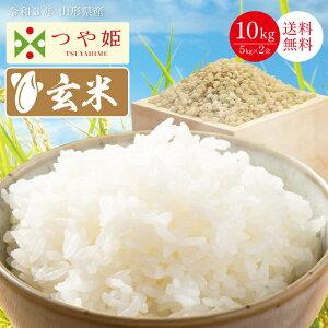 【玄米】 つや姫 玄米 送料無料 令和二年 令和2年 山形 山形県産 20kg (5kg×4袋)