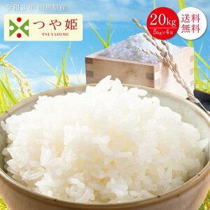 つや姫 20kg (5kgX4) 送料無料 令和二年 令和2年 山形 山形県産 白米 精米 20キロ 特別栽培