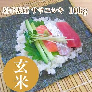 【玄米】 岩手県産 ササニシキ 玄米 特別栽培米 令和二年産 20kg (5kg×4袋) 送料無料