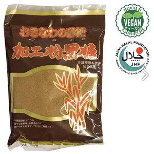 【8月の新商品】 粉黒糖 250g 2袋 沖縄 おきなわの砂糖 加工黒糖 沖縄産原料100%