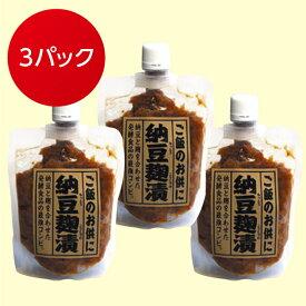 納豆麹漬 3パックごはん お供 おかず お弁当 おいしい 便利 ナットウキナーゼ 納豆汁 健康食品 大豆サポニン 大豆イソフラボン 大豆レシチン コウジ酸 酵素