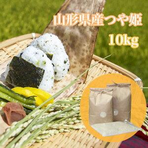 つや姫 10kg(5kg×2)令和元年産 山形 山形県産 10kg 送料無料 白米 特別栽培