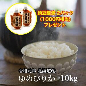 令和二年 北海道産 ゆめぴりか 10kg (5kg×2袋)送料無料 白米 納豆 麹 漬 おまけ付き プレゼント