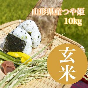 令和元年 山形 山形県産 つや姫 玄米 10kg (5kg×2袋)コメ こめ 米 10kg 送料無料 玄米