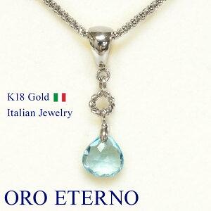 【送料無料】ORO ETERNO ペンダント レディース 18k ゴールド k18 18金ペンダントトップ ホワイトゴールド 天然石 ブルートパーズ(RPB2303)イタリアンジュエリー 誕生日 母の日 ラッピング無料