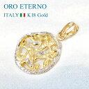 【送料無料】ORO ETERNO ペンダントトップ k18 18金 ペンダント トップ レディース イエローゴールド ホワイトゴール…