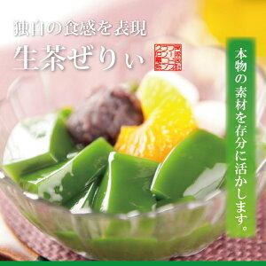 生茶ぜりぃ 4個セット 冷凍