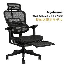 【完成品】エルゴヒューマン プロ Black Edition(ブラックエディション)オットマン内蔵型 / ヘッドレスト付 / ブラック塗装ベース&フレーム / エラストメリック・メッシュ:ブラック(KM-11)【家財便配送/梱包材処分費込】メッシュオフィスチェア/EGP
