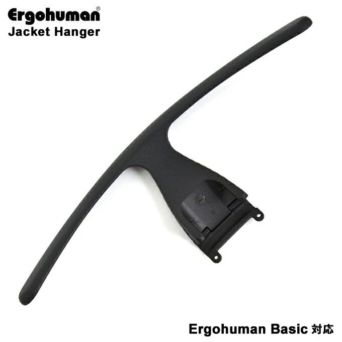 エルゴヒューマン ジャケットハンガー【チェア背面に装着することで上着を掛けてご使用いただけるオプションパーツです】(Ergohumanベーシック用)