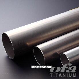 チタンパイプ2種(溶接管)【外径φ60.5mmx板厚t1.0mmx長さ1000mm】