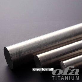 チタン丸棒2種(TB340)【外径φ10mmx長さ500mm】