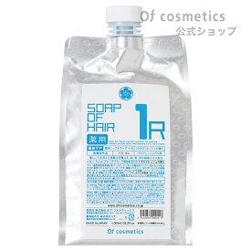 薬用ソープオブヘア・1-R/エコサイズ1000ml【オブコスメティックス公式ショップ】
