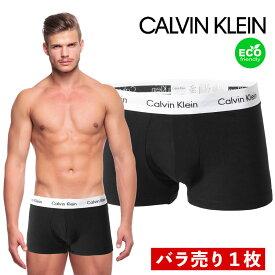 【バラ売り/外箱無し】カルバンクライン ボクサーパンツ メンズ 1枚 CALVIN KLEIN メンズ U2664G 001 パンツ 黒 ブラック 夏 下着 メンズ おしゃれ 綿 ブランド 20代 30代 40代 50代 【メール便】【返交対象外】