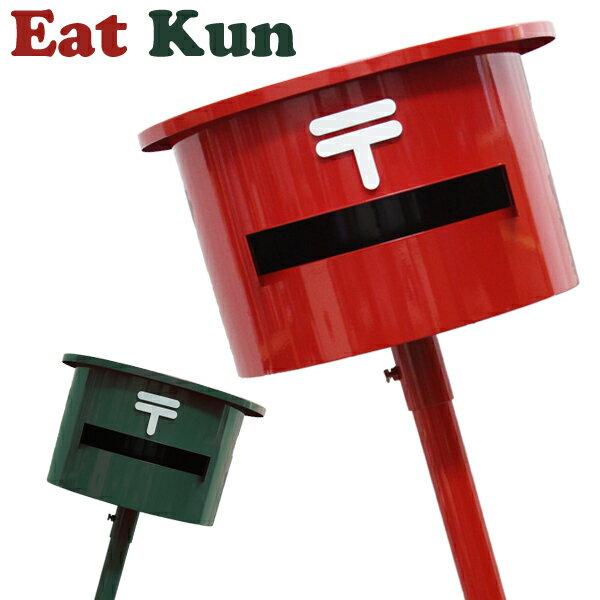 【郵便ポスト スタンドタイプ】Eat Kun(イートくん) カラーは選べる2色【赤】【緑】 【南京錠プレゼント!】 郵便受け/ポスト/スタンド/スタンドタイプ/据え置き型/post/〒 sgw /送料無料 想いを繋ぐ百貨店【TSUNAGU】