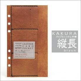 KAKURA(カクラ)バイブルシステム手帳 ブラウン【専用カードポケット】 名刺やカードが5つのポケットに分類収納 【定形外郵便送料無料】
