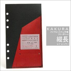 KAKURA(カクラ)バイブルシステム手帳 urushiブラック【専用フリーポケット】 チケットや領収書が 入るフリーポケットと、 名刺サイズの2ポケット。 【定形外郵便(7)送料無料】