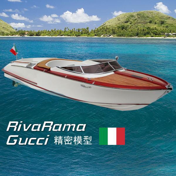 Aqua Riva Gucci(完成品)精密模型 全長88cm アクア リーヴァ グッチ /送料無料 想いを繋ぐ百貨店【TSUNAGU】