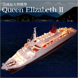 クイーンエリザベス2(完成品)全長100cm大型模型【代金引換不可】Queen Elizabeth/送料無料/インテリア 手作り 置物 LEDライト イギリス