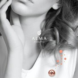香るボタン型ピンズ バッチ 「ALMA(アルーマ)」アロマや香水を染み込ませ、お好みの場所に飾る香るアクセサリー 精密なアルミ削り出し 香水 アロマボタン ふんわり香るアクセ おしゃれ ギフト/石井精工/aroma pins