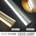 COCO LIGHT(ココライト)40cm センサー付LED照明 スタイリッシュでコンパクトなLEDコードレスライト LED対応 LED照明…