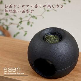 saen(サエン)茶香炉 お茶やアロマの香りを楽しむことのできる鋳鉄製の茶香炉 アロマポット 芳香器 アロマ キャンドル コードレス モダン おしゃれ ギフト インテリア