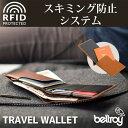 スキミング防止システム搭載の財布!パスポートや航空券も一まとめ 【Bellroy Travel Wallet RFID プロテクション機能搭載 ベルロイ トラベ...