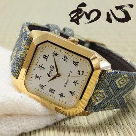 和心 腕時計 メンズ 畳縁をバンド部の装飾に使用した日本製腕時計/和風/和製/和装/着物/浴衣/ 畳-TATAMI-(WA-002M-G)/電池式腕時計/クォーツ式腕時計/防水/畳/畳縁/わこころ/22金メッキ/国産品/日本製/メンズ/保証書付/ブランド/送料無料/