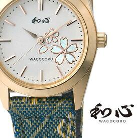 和心 腕時計 レディース 畳縁をバンド部の装飾に使用した日本製腕時計 和風/和製/和装/着物/浴衣/畳-TATAMI-(WA-001L-F)/電池式腕時計/クォーツ式腕時計/防水/畳/畳縁/わこころ/国産品/日本製/レディース/保証書付/ブランド/送料無料/
