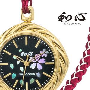和心 時計 江戸組紐-EDOKUMIHIMO-(WA-003L-A)/江戸組紐をストラップに使用した日本製時計/懐中時計/龍公房/防水/組紐/伝統工芸/わこころ/国産品/日本製/レディース/保証書付/ブランド/送料無料/