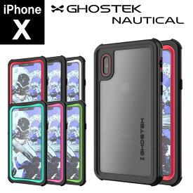 iPhoneXケース Ghostek Nautical2 for iPhoneX/iPhoneXケース/アイフォンXケース/アイホンXケース/防水/防塵/防雪/耐衝撃/IP68/スマホケース/ゴーステック/送料無料/
