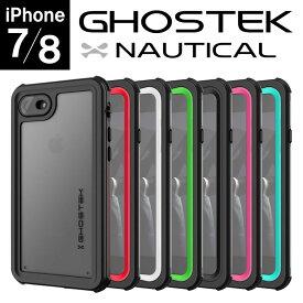 iPhone8ケース iPhone7ケース 【Ghostek Nautical2 for iPhone8&iPhone7】 ゴーステック ノーティカル/アイフォン8ケース/アイフォン7ケース/アイホン7/アイホン8/防水/防塵/防雪/耐衝撃/IP68/スマホケース/ゴーステック/送料無料/