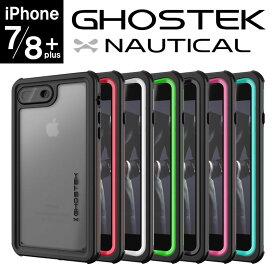 iPhone8plusケース iPhone7plusケース 【Ghostek Nautical2 for iPhone8plus&iPhone7plus】 ゴーステック ノーティカル/アイフォン8プラスケース/アイフォン7プラスケース/防水/防塵/防雪/耐衝撃/IP68/スマホケース/送料無料/