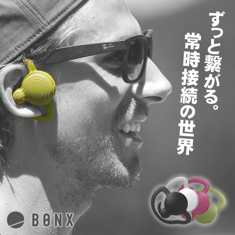 BONX GRIP 1個入 ハンズフリーで会話できるワイヤレスイヤホン bluetooth/次世代のトランシーバー/イヤフォン/ウェアラブルトランシーバー/スノーボード/スキー/サバゲー/ラグビー/自転車競技/アウトドア/サイクリング/ボンクス グリップ/送料無料
