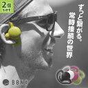 BONX GRIP(ボンクス グリップ) 2個入 ハンズフリーで会話できるワイヤレスイヤホン bluetooth/次世代のトランシーバー/イヤフォン/ウェアラブ...