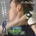 家庭用ゴルフシミュレーター PHIGOLF/ファイゴルフ/スクリーンゴルフ/シュミレーター/ゴルフ/GOLF/室内/練習/分析/初…