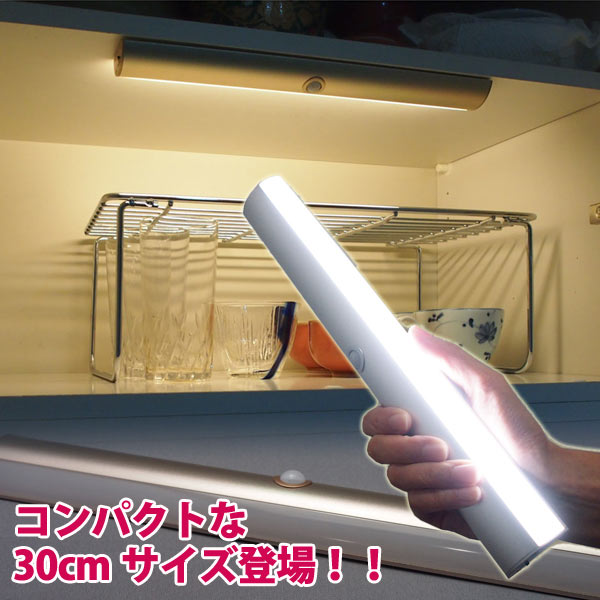 COCO LIGHT(ココライト)Sサイズ コンパクトな30cm センサー付LED照明 フットライト LEDコードレスライト LED対応 間接照明 屋外 庭 玄関 想いを繋ぐ百貨店【TSUNAGU】