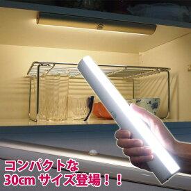 COCO LIGHT(ココライト)Sサイズ コンパクトな30cm センサー付LED照明 フットライト LEDコードレスライト LED対応 間接照明 屋外 庭 玄関