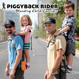 ピギーバックライダー PIGGYBACK RIDER おんぶ紐 直立型 抱っこ 育児用品 イクメン ハーネス コミュニケーション 2歳 3歳 4歳 5歳 6歳 幼児 旅行 おでかけ 安全 快適 楽しい だっこ 簡単 オレンジ ブラック 送料無料