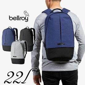 仕事と遊びを分けて収納!【Bellroy(ベルロイ)Classic Backpack Plus リュック バックパック】15インチのノートPC用のパッド入りポケット!機内持ち込みOK!容量22リットル!耐水性のVentureポリエステルと環境認定レザー/送料無料/