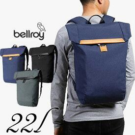 耐水性ノートPCバックパック!【Bellroy(ベルロイ)Shift Backpack リュック バックパック 22L】15インチのノートPC用のパッド入りポケット!耐水性のVentureポリエステルと環境認定レザー/送料無料/
