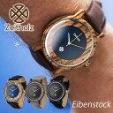 日本初上陸!ドイツの洗練された木製腕時計ブランド Zeitholz Eibenstock ゼイソルズ アイベンシュトック 木製 ドイツ…