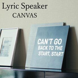 Lyric Speaker Canvas リリックスピーカー キャンバス 歌詞を表示するスピーカー 新型 ボード キャンバスタイプ/インテリア/240万曲以上対応/次世代型スピーカー/モーショングラフィック/iPhone/iPad/iPod/iOS/Android/PC/Wi-Fi/COTODAMA/