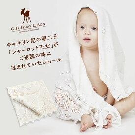 おくるみ おしゃれ 王室 キャサリン妃 王子 王女 エレガントウールショール G.H.HURT&SON ジーエイチハートアンドサン ウール 高級 上品 赤ん坊 赤ちゃん お洒落 伝統 御用達 贈り物 ギフト 出産祝い 男の子 女の子 送料無料