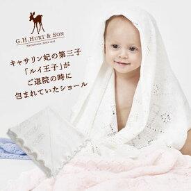 おくるみ おしゃれ 王室 ルイ王子 王子 王女 ノッティンガムレースショール G.H.HURT&SON ジーエイチハートアンドサン ウール 高級 上品 赤ん坊 赤ちゃん お洒落 伝統 御用達 贈り物 ギフト 出産祝い 男の子 女の子 送料無料