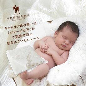 おくるみ おしゃれ 王室 ジョージ王子 王子 王女 メリノウールショール G.H.HURT&SON ジーエイチハートアンドサン ウール 高級 上品 赤ん坊 赤ちゃん お洒落 伝統 御用達 贈り物 ギフト 出産祝い 男の子 女の子 送料無料