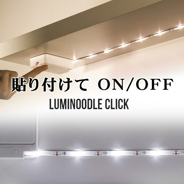 電源がいらない、貼り付けるだけで点灯する照明【Luminoodle Click 90cm (白色or暖色)の2色有り】押し入れ、クローゼットの中などにも設置可能!単三電池3個付属/144ルーメン(最大)/追加照明/間接照明/