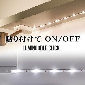 電源がいらない、貼り付けるだけで点灯する照明【Luminoodle Click 90cm (白色or暖色)の2色有り】押し入れ、クローゼットの中などにも設置可能!単三電池3個付属/144ルーメン(最大)/追加照明/間接照明/ルミヌードル