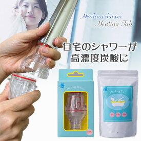 自宅のシャワーヘッドが使える炭酸シャワー!【HealingShower(ヒーリングシャワーアタッチメント)&HealingTab(ヒーリングタブ) アタッチメントと、重炭酸タブレットのセット】