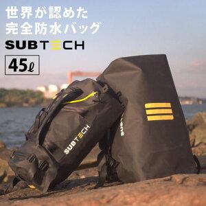 完全防水 バッグ SUBTECH PRO DRYBAG 45L(SIS付き) サブテック プロ ドライバッグ バックパック リュック ボストンバッグ アウトドア マリンスポーツ レジャー 耐塵 防塵 耐久性 防水性 軽量 軽い
